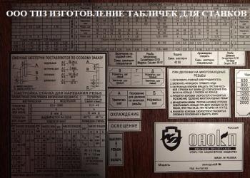 Таблички подач для станков 1к62, 1в62, 16к20, 16к25, 1м63шильдики.