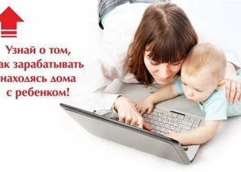 Предлагаем работу с доходом 100 000 рублей в месяц.