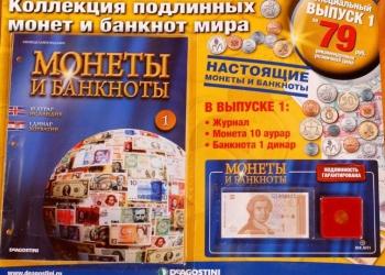 Монеты и банкноты (купюры)