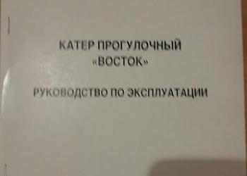 Документы на катер