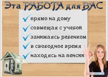 Дополнительный доход. Подработка. Для каждого!!!