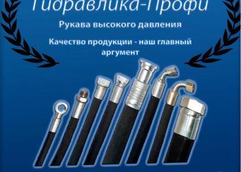 РВД от производителя (рукава высокого давления)