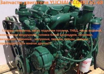 Запчасти двигатель Yuchai YCD4R11G-68 (погрузчик ZL20)