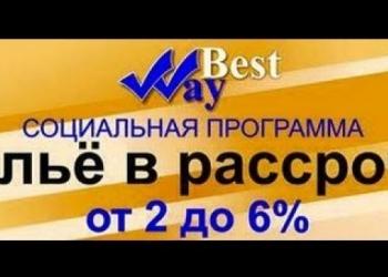 Недвижимость от 2% до 6%