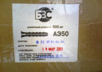Анкерный элемент АЭ50