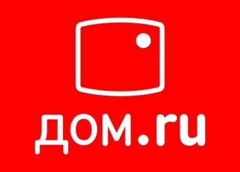 Подключу к Дом.ru