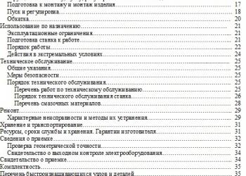 Документация (руководство) по устройству, наладке и эксплуатации станков ЦДС