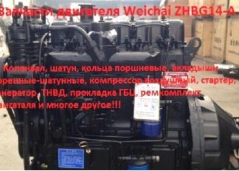 Запчасти, двигатель Weichai ZHBG14-A