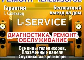 Ремонт телевизоров в Салехарде телеаппаратуры (LCD. LED. TFT. ЭЛТ-TV. PDP