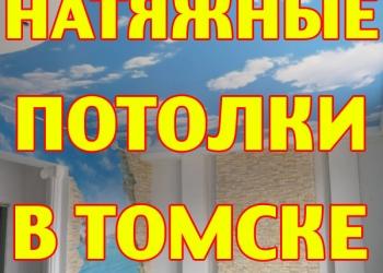 Натяжные Потолки в Томске. Гарантия 50 лет