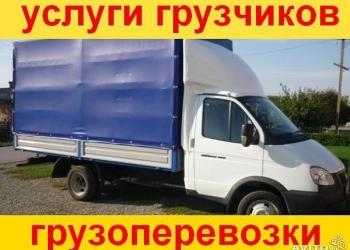 Газель + грузчики ( переезды, перевозки, вывоз )