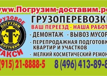 Грузовое такси, переезды Орехово-Зуево и район. Погрузим-Доставим!