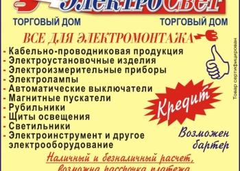 Торговый Дом ЭлектроСвет