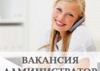 администратор работа в новосибирске Северо-Западный федеральный
