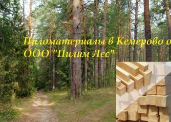 """Пиломатериал от ООО """"Пилим Лес"""""""
