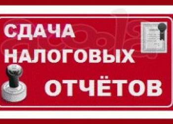 Декларации НДС, УСН, 3-НДФЛ, ЕНВД. Сдача в налоговую