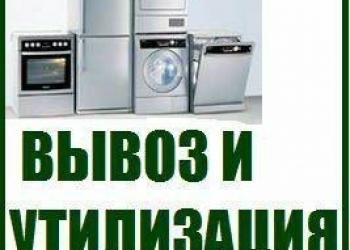 Скупка (утилизация) стиральных машин