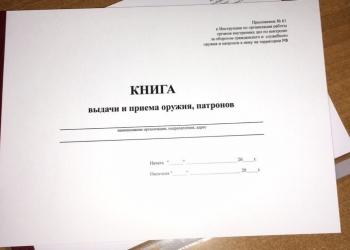 Книги и журналы для охранных агентств, охранников, ЧОП, МЧС, МВД
