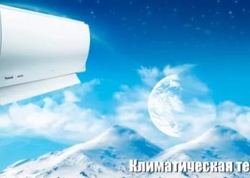 Продажа и доставка климатического оборудования.
