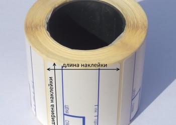 Термоэтикетка с печатью 58х40