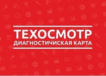 Техосмотр 600 рублей