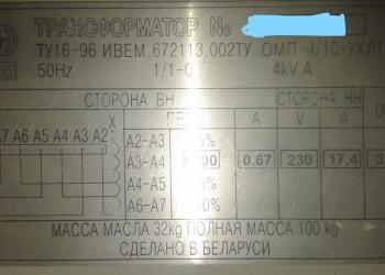 трансформаторы ОМП- 4/6-0,23 осталось 5ШТ