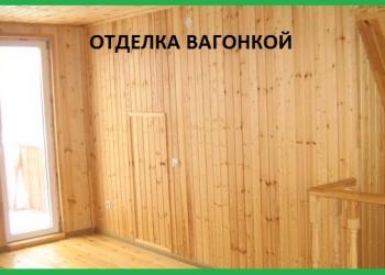 отделка вагонкой бань ,балкона лоджии,фасада,,домов,дачь,внутренняя отделка ваго