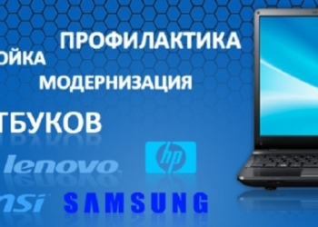 Ремонт ноутбуков, смартфонов