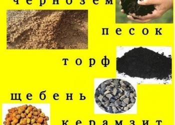 Продаю Навоз,Торф,Плодородный грунт