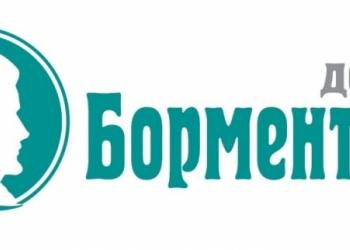 Борменталь похудение иркутск