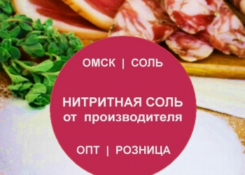 Соль нитритная посолочная в Омске
