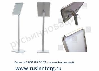 Напольные рекламные стойки с поставкой в Алтайский край.Выгодные цены!