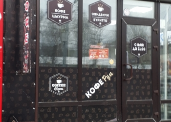 """Продам кофейню """"Кофе рум"""""""