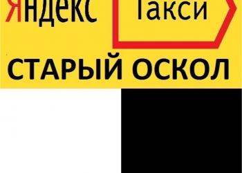 Регистрация в ЯндексТакси Старый Оскол