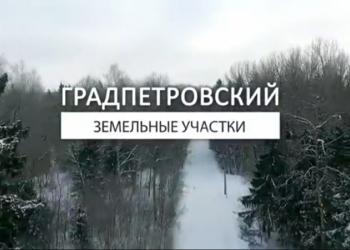 """ДПК """"ГРАДПЕТРОВСКИЙ """""""