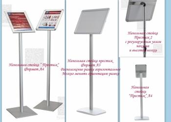 Напольные рекламные стойки с доставкой в Костромскую область. Выгодные цены