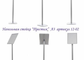 Напольные рекламные стойки с доставкой в Ленинградскую область. Выгодные цены!