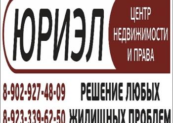 УСЛУГИ на рынке НЕДВИЖИМОСТИ Красноярска