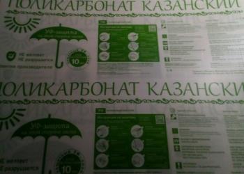 Сотовый поликарбонат Rational (Казань) 4мм * 2,1 * 6м за лист