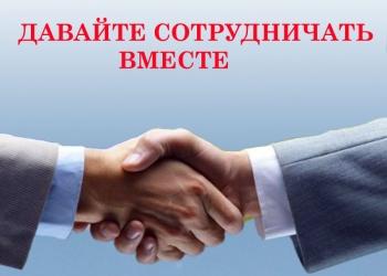 Ищу партнера для рекламной деятельности