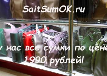 Кожаные сумки, рюкзачки, клатчи спб