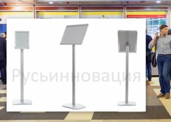 Напольные рекламные стойки с доставкой в Псковскую обл. Выгодные цены!