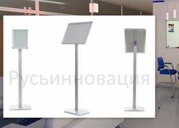 Напольные рекламные стойки с доставкой в  Рязанскую область. Выгодные цены!