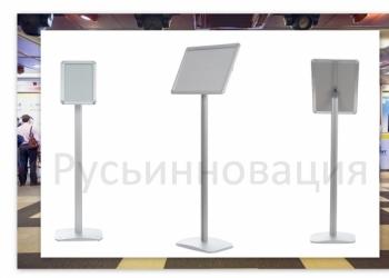Напольные рекламные стойки с доставкой в Татарстан. Выгодные цены