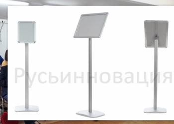 Напольные рекламные стойки с доставкой в  Тверскую область. Выгодные цены!