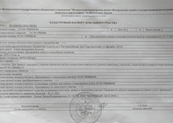 Республика Адыгея, земельный участок, 430 кв.м., 430 тыс.руб.