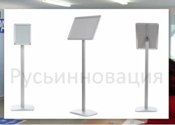 Напольные рекламные стойки с доставкой в Хабаровский  край. Выгодные цены!