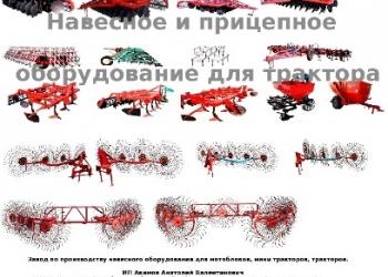 Навесное и прицепное оборудование для трактора