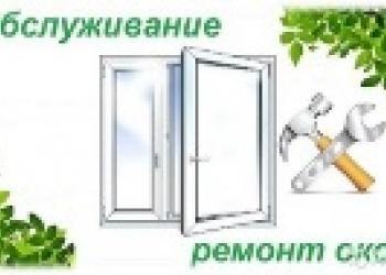 Ремонт пластиковых окон и Остекление балконов