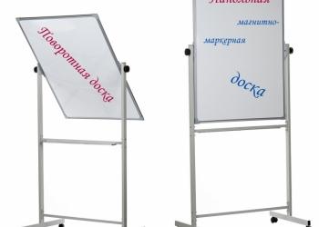 Напольные поворотные магнитно-маркерные доски с доставкой в Карелию
